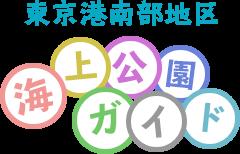 東京港南部地区 海上公園ガイド
