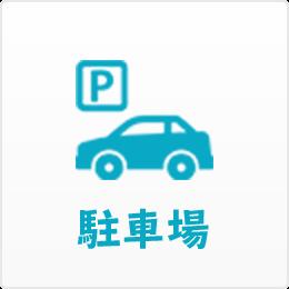 駐車場がある公園