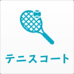 テニスコートがある公園