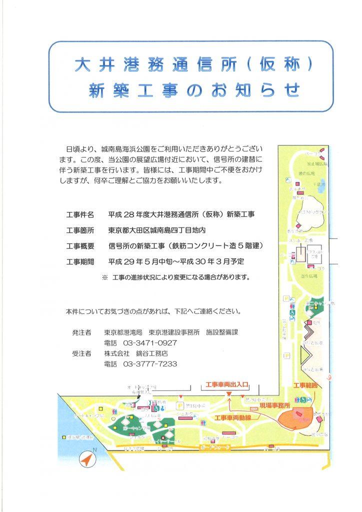 信号所新築工事のお知らせ